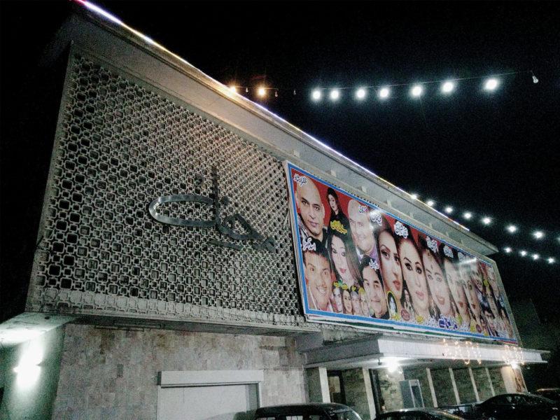 mefil theatre